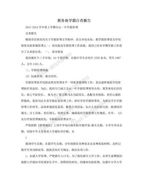 教务处学籍自查报告.doc