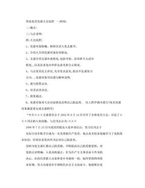 预备党员发展大会流程.doc