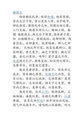 骆宾王——讨武檄文.doc