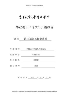 液压挖掘机行走装置设计开题报告.doc