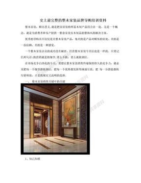 史上最完整的整木家装品牌导购培训资料.doc