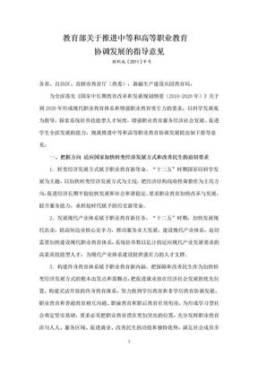 职业教育协调发展指导意见2011.9.23.doc