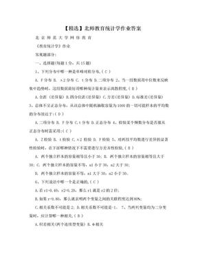 【精选】北师教育统计学作业答案.doc