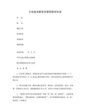 专业技术职务任职资格评审表.doc