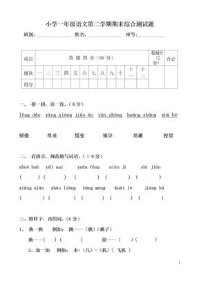 2012人教版小学一年级下册语文期末试卷.doc