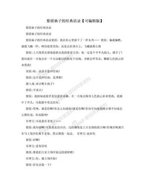紫霞仙子的经典语录【可编辑版】.doc