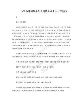 小学及小升初数学公式奥数公式大全(打印版).doc