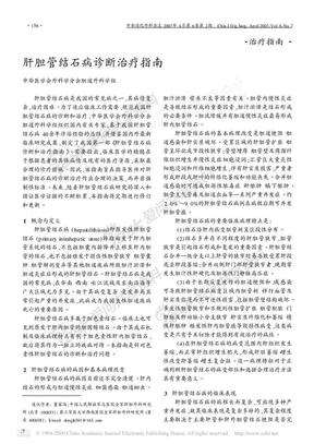 肝胆管结石病诊断治疗指南.pdf