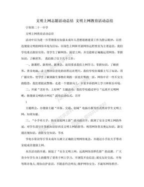 文明上网志愿活动总结 文明上网教育活动总结.doc