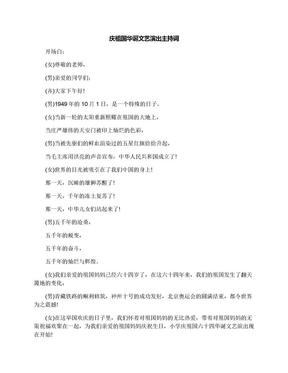 庆祖国华诞文艺演出主持词.docx
