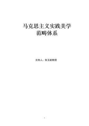 实践美学范畴体系.doc