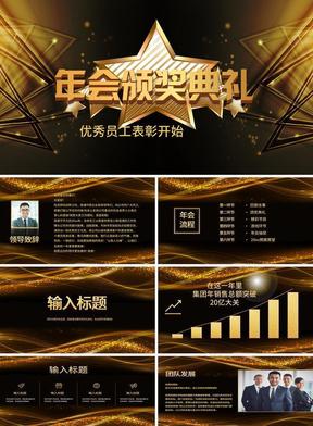 终总结高端定制企业年会暨颁奖典礼PPT模板