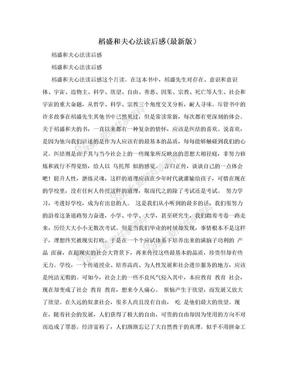 稻盛和夫心法读后感(最新版).doc