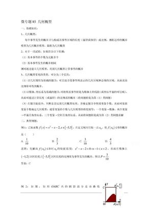高中数学讲义微专题85  几何概型.doc
