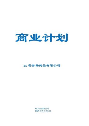 营养保健品商业计划书.doc