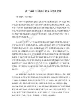 药厂GMP车间设计要求与清洗管理.doc