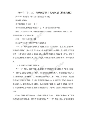 """山东省""""十二五""""继续医学教育发展规划【精选资料】.doc"""