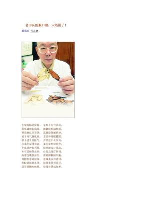 中医偏方治疗常见疾病.doc