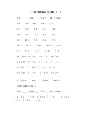 10以内加减法练习题.doc