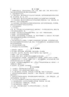程裕祯《中国文化要略》复习笔记.doc