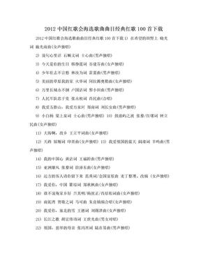 2012中国红歌会海选歌曲曲目经典红歌100首下载.doc
