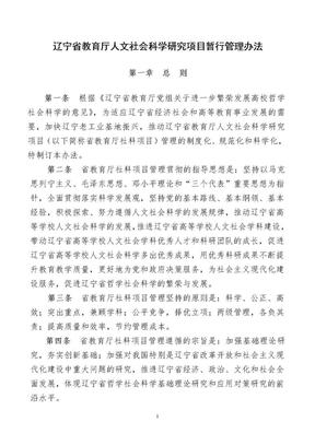 辽宁省教育厅人文社会科学研究项目暂行管理办法.doc