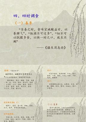 养生方法之四时调食(7).ppt