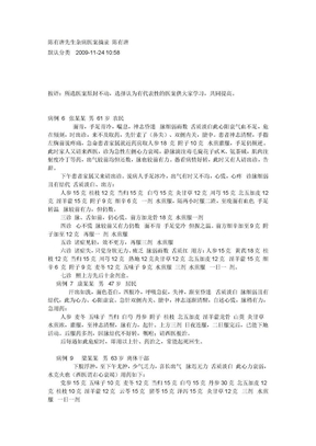 陈有唐先生杂病医桉摘录 陈有唐.doc