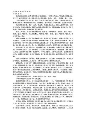 伍柳仙宗之天 仙 正 理 直 论 增 注   45.doc