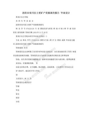 洛阳市栾川县主要矿产资源调查报告  毕业设计.doc