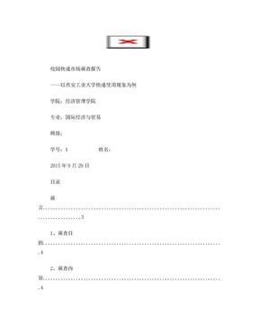 校园快递市场调查报告.doc