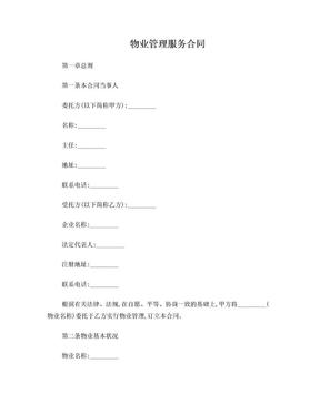 成都市物业管理服务合同范本.doc