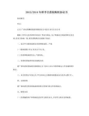 左江分公司2013-2014年榨季甘蔗收购组协议书[xiugai wanshan].doc