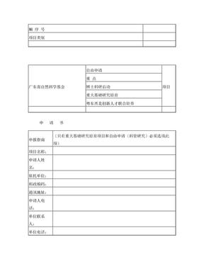 2014年广东省自然科学基金申请书样本.doc