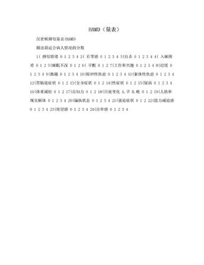 HAMD(量表).doc