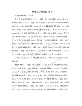 傅佩荣详解易经64卦.doc