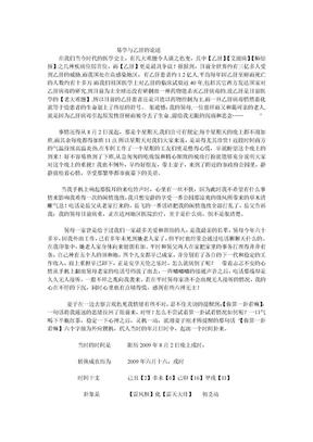 夫妻信息同步论乙肝.doc