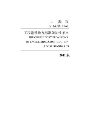 上海-上海市工程建设地方标准强制性条文.pdf