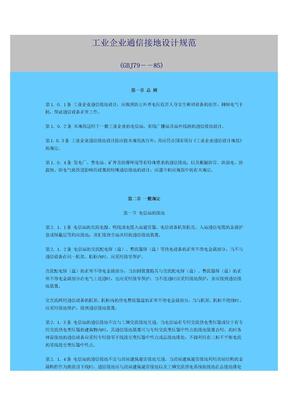 工业企业通信接地设计规范.doc