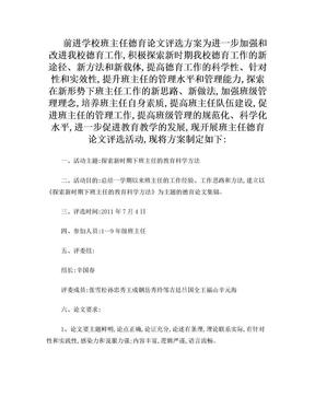 班主任德育论文评选方案.doc