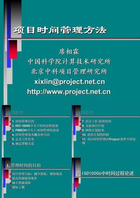项目时间管理001205.ppt