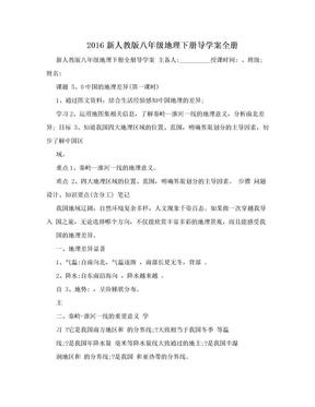 2016新人教版八年级地理下册导学案全册.doc