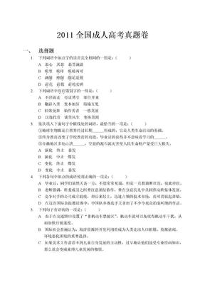2011年成人高考(高起点)语文试题_真题及答案.doc