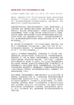 20100117梁冬对话常海沧第三讲.doc