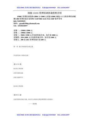 时代光华-海尔特色的企业文化.doc