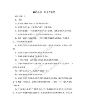 政治必修一知识点总结.doc