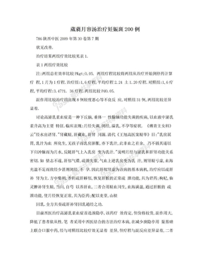 葳蕤月容汤治疗妊娠斑200例.doc