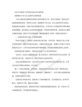 小学德育工作经验交流总结汇报材料.doc