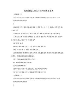 房屋建筑工程主体结构验收申报表.doc