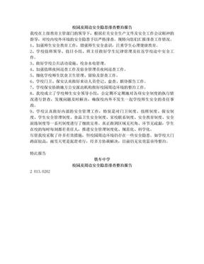 2016校园周边环境安全隐患排查报告.doc